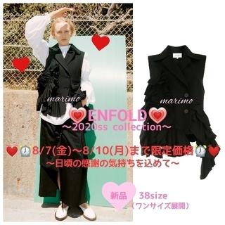 ENFOLD - ♥期間限定価格♥【新品】《♡ENFOLD♡》コレクションラインベスト