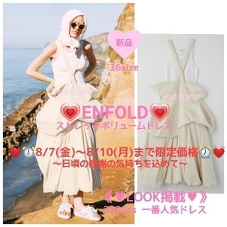 ENFOLD - ♥期間限定価格♥【新品】♡全国完売♡《ENFOLD》2020ss一番人気ドレス