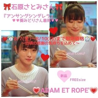 Adam et Rope' - ♥期間限定価格♥【未開封】『アンサングシンデレラ』ADAMETROPE'ニット