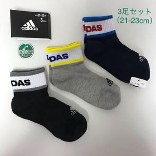 アディダス(adidas)の新品☆ adidas アディダス 靴下 ソックス 3足組(21-23cm)(靴下/タイツ)