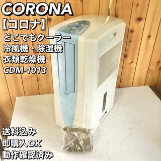 コロナ - CORONA どこでもクーラー 冷風 衣類乾燥除湿機 CDM-1013