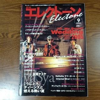ヤマハ(ヤマハ)の月刊エレクトーン 2005年9月号(ポピュラー)