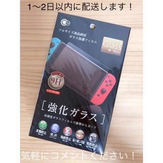☆新品☆ 強化ガラス Switch ニンテンドー スイッチ 保護フィルム(その他)