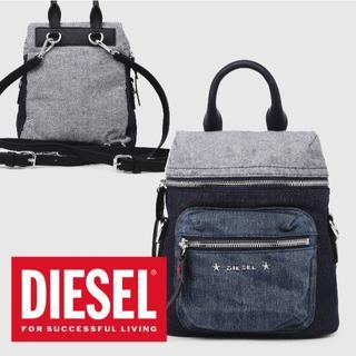 ディーゼル(DIESEL)の正規 新品 DIESEL ミニリュック ハンドバッグ デニム(リュック/バックパック)