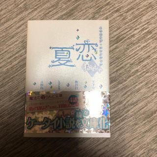 アスキーメディアワークス(アスキー・メディアワークス)の夏恋 4つのラブ・コレクション ビタ-編(文学/小説)