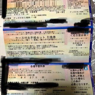 鬼滅の刃 全集中展 名古屋 一部 8/27 グッズ付き(声優/アニメ)