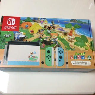 ニンテンドースイッチ(Nintendo Switch)のあつまれどうぶつの森 本日発送可能(家庭用ゲーム機本体)