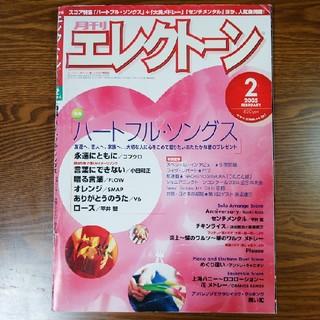 ヤマハ(ヤマハ)の月刊エレクトーン 2005年2月号(ポピュラー)