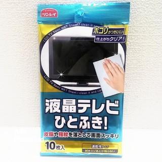 【液晶テレビひとふき】新品 掃除シート 10枚入 クリーナーシート(日用品/生活雑貨)