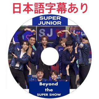 スーパージュニア(SUPER JUNIOR)のSUPER JUNIOR Beyond LIVE メインカム DVD (アイドル)