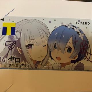 カドカワショテン(角川書店)のリゼロ Tポイントカード未開封(カード)