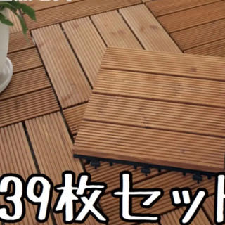新品 ニトリ ジョイントウッドタイル 39枚セット(その他)
