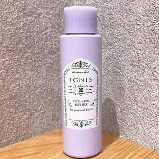 イグニス(IGNIS)のIGNIS ホワイトハーバル ボディミルク30ml(ボディローション/ミルク)