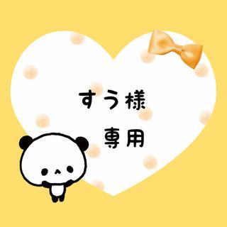 〈注文106〉すう様専用(カード/レター/ラッピング)