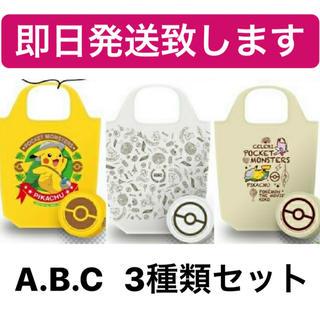 ポケモン エコバッグ  3種類セット
