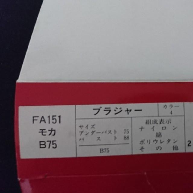 シャルレ(シャルレ)の新品未使用 シャルレ ノンワイヤーブラジャー FA151 モカ レディースの下着/アンダーウェア(ブラ)の商品写真