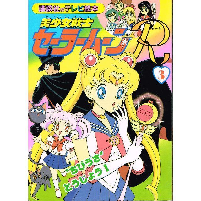 講談社 - □講談社のテレビ絵本□「美少女戦士セーラームーンR」3 ...