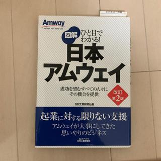 アムウェイ(Amway)の図解日本アムウェイ ひと目でわかる! 改訂第2版(ビジネス/経済)