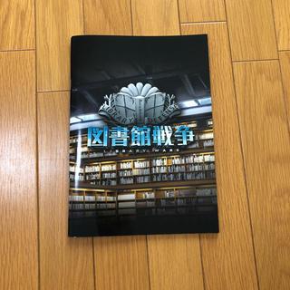 ブイシックス(V6)の図書館戦争 パンフレット(アイドルグッズ)