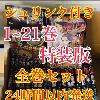 鬼滅の刃 1ー21 新品セット 20、21 特装版