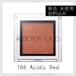 ADDICTION - ♡ 新品 ADDICTION 166 ♡ 人気色 限定 アイカラー 送料込み