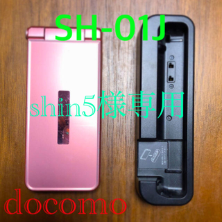 アクオス(AQUOS)の【docomo】ガラケー SH-01J 【AQUOS】(携帯電話本体)