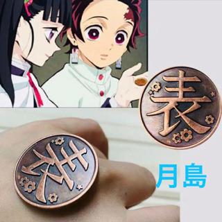 集英社 - カナヲのコイン
