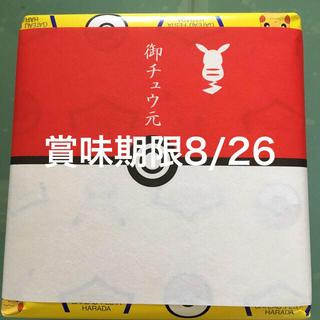 ポケモン - 新品未開封!グーテ・デ・ロワ ポケモンデザイン ピカチュウ