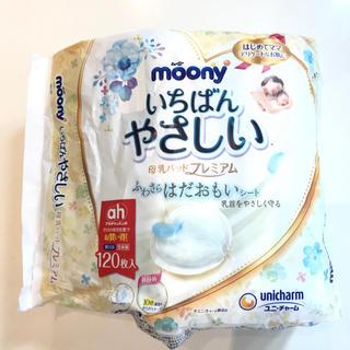 ユニチャーム(Unicharm)の【未使用】母乳パッド2袋(80枚)(母乳パッド)