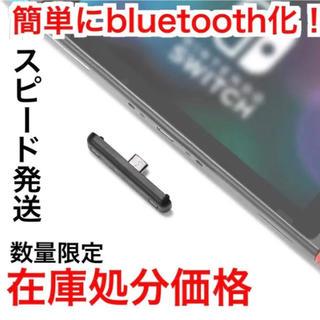 Nintendo Switch - Airpods対応❗ニンテンドースイッチ Bluetooth トランスミッター