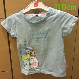 サンエックス(サンエックス)の【110cm】すみっコぐらし Tシャツ 水色(Tシャツ/カットソー)