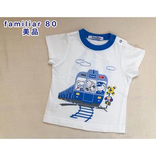 familiar - ファミリア  familiar お話しTシャツ 80 美品