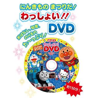 ショウガクカン(小学館)の[DVD]『にんきもの まつりだ!わっしょい!DVD』めばえ9月号ふろく(キッズ/ファミリー)