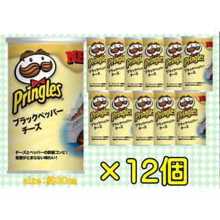 プリングルス ミニ缶 ブラックペッパーチーズ味 12個