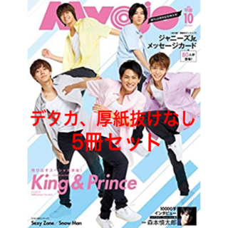 Johnny's - MYOJO 2020年10月号 通常版 5冊セット