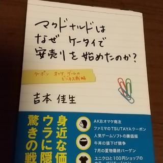 コウダンシャ(講談社)のマクドナルドはなぜケータイで安売りを始めたのか?(ビジネス/経済)