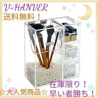 ☆送料無料☆V-HANVER 化粧ブラシ ケース (アクリル製 透明)(メイクボックス)