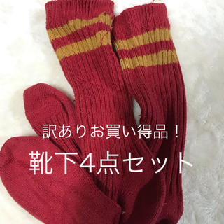 tutuanna - 【訳ありお買い得品!】靴下 4点セット