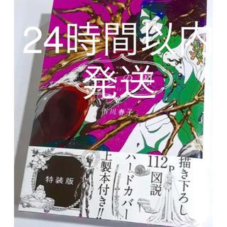 講談社 - 【新品未開封】宝石の国 11巻 特装版 シュリンク付