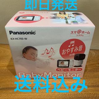 パナソニック(Panasonic)の★新品★即日発送可能★パナソニック ベビーモニター KX-HC705-W(その他)
