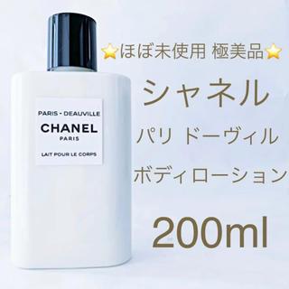 ⭐️ほぼ未使用 極美品⭐️シャネル パリドーヴィル ボディローション 200ml