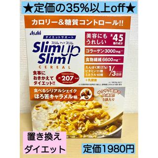アサヒ - ダイエットに!スリムアップスリム キャラメル 1箱(5袋)食べるシリアルシェイク