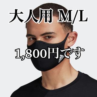アディダス adidas フェイスカバー M/L 1枚