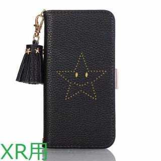 【iPhoneXR用/ブラック】手帳型 スタンド機能 スター スマイル