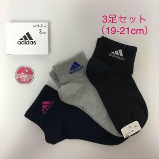 アディダス(adidas)の新品☆adidas アディダス 靴下 ガールズ ソックス 3足(19-21cm)(靴下/タイツ)