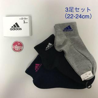 アディダス(adidas)の新品☆adidas アディダス 靴下 ガールズ ソックス 3足(22-24cm)(靴下/タイツ)