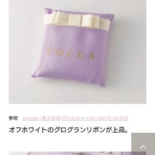 トッカ(TOCCA)の美人百科限定デザイン(エコバッグ)