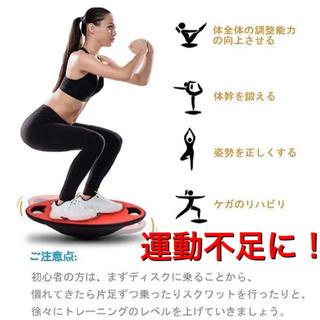 バランスボード ダイエット 体幹トレーニング エクササイズ 筋トレ 運動メニュー