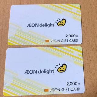 イオン(AEON)のイオンディライト 株主優待 4000円分(ショッピング)