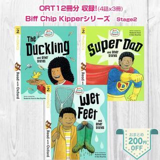 ORT12冊分!「Biff Chip Kipper」Stage2の3冊セットA(絵本/児童書)